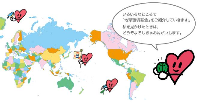 ききんちゃんの紹介 地球環境基...