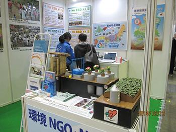 エコプロダクツ2014』に地球環境...