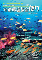 地球環境基金便り 特集:生物多様性 [No.30/平成23年03月01日発行]
