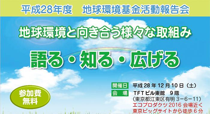 平成28年度地球環境基金 助成団...