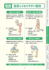 COPD(慢性閉塞性肺疾患)患者さんのQOL向上のために呼吸リハビリテーションマニュアル③ 日常生活の工夫