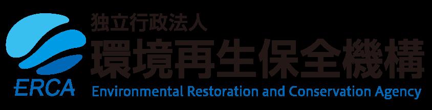機構 保全 環境 再生